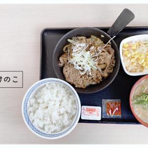 吉野家の牛焼肉定食を食べてきました。