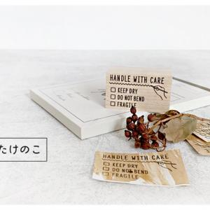 手帳を個性的に飾る、おすすめ、文具・スタンプメーカー。