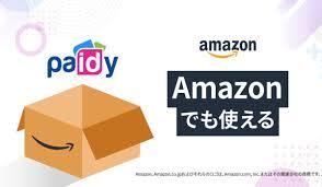 【衝動買い注意!】分割・後払いできるオンライン決済の「Paidyペイディー」の使い方・使えるお店|支払い方法