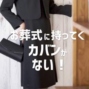 葬式に持っていく鞄がない!|色は?革がいいの?女性も男性もカバンのマナーを知ろう