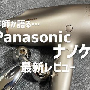 美容師がおすすめ|パナソニックのドライヤー|ナノケアの実力は?
