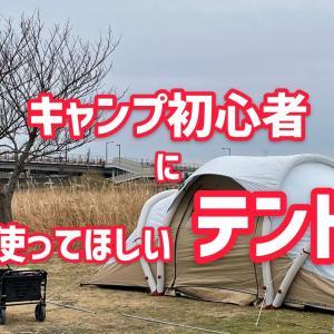 キャンプ初心者が選ぶべきテント|初めてのキャンプにかかる費用