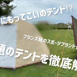ケシュアのテントはキャンプ初心者にもってこい!ワンタッチテントで初キャンプへ行こう!