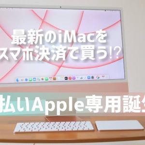 ペイディでiPhoneが分割払いで買える!2021最新iMacも!しかも分割手数料なし