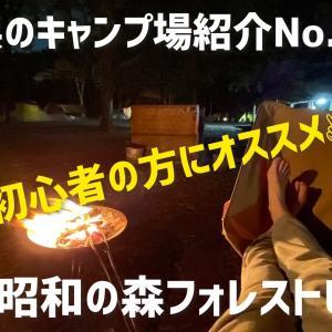 千葉県のキャンプ場|昭和の森フォレストビッレッジは初心者キャンプに最適です