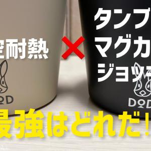 サーモマグカップ対決!保冷力が高いマグはどれだ!?DODとスノーピークの最新マグを徹底比較