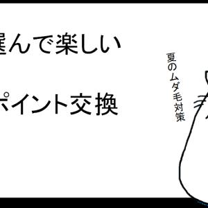 【ポイ活】 セイコーマートのポイント交換でマルチボディトリマーをGET