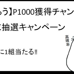 【メルカリ】10組に1組が1000ポイント当たる「おくる・もらう」機能。本日ポイントを頂きました。