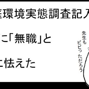 【国内現物取引】気になるクボタメガネ