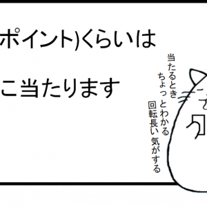 【株】じりじりやられるアミファ。【ポイ活】ちょこちょこ当たってた楽天くじ