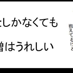 【国内株】ちまちま株取引。8月利確分