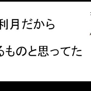 【国内現物取引】いつものヘタレ抜け