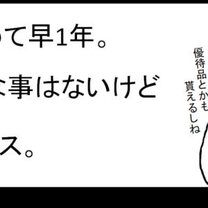 【株取引】11月収益と2020年の配当金合計額。