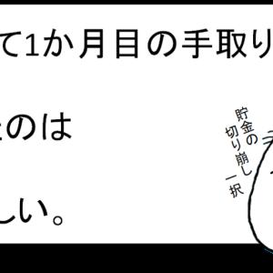 【手取り16万】派遣社員の時給が200円上がったけどそんなもん。