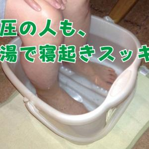 起きたら足湯 低血圧の人も朝から頭すっきり・体も動く「朝足湯」