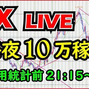[FXおすすめ]【FXライブ】生トレードで毎日10万円を目指す。aki7/2