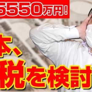 [FXおすすめ]FX、ー5550万円!日本、増税を検討し始めててオワッタ
