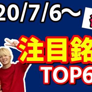 [株おすすめ]【JumpingPoint!!の株Tube#116】2020年7月6日~の注目銘柄TOP6+9(後編)