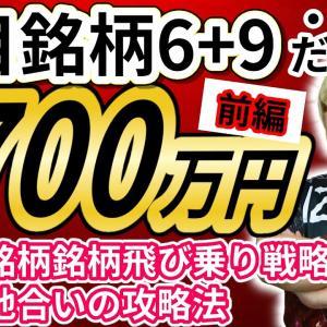[株おすすめ]【検証】2020年7月6日~の注目銘柄TOP6+9だけで+700万円!?