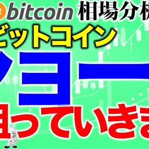 [仮想通貨おすすめ]【ビットコイン 仮想通貨】ショート狙っていきます【2020年7月8日】BTC、ビットコイン、XRP、リップル、仮想通貨、暗号資産、爆上げ、暴落