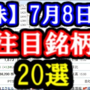 [株おすすめ]【株】7月8日用注目・おすすめ銘柄まとめ20選