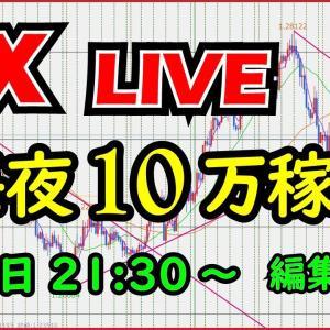 [FXおすすめ]【FXライブ】生トレードで毎日10万円を目指す。Aki7/8