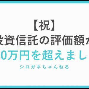 [投資おすすめ]【祝】運用中の投資信託の評価額が1,000万円を超えました!