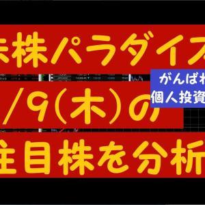 [株おすすめ]株株パラダイス!2020/7/9(木) の注目株を分析!