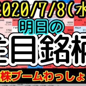 [株おすすめ]【JumpingPoint!!の10分株ニュース】2020年7月8日(水)