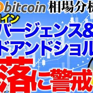 [仮想通貨おすすめ]【ビットコイン 仮想通貨】ダイバージェンスとヘッドアンドショルダーで暴落の危険【2020年7月9日】BTC、ビットコイン、XRP、リップル、仮想通貨、暗号資産、爆上げ、暴落