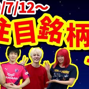 [株おすすめ]【株Tube EXTRA#89】2020年7月12日~の注目銘柄TOP12