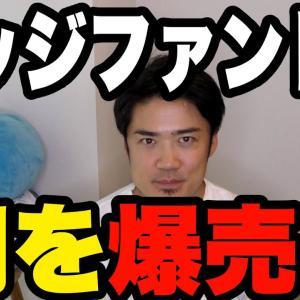 [FXおすすめ]FXヘッジファンドが円を爆売り!