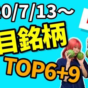 [株おすすめ]【JumpingPoint!!の株Tube#118】2020年7月12日~の注目銘柄TOP6+9(中編)