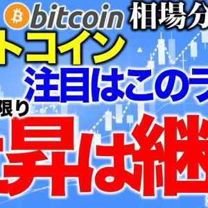 [仮想通貨おすすめ]【ビットコイン 仮想通貨】このラインを割らなければ上昇は継続していく【2020年7月13日】BTC、ビットコイン、XRP、リップル、仮想通貨、暗号資産、爆上げ、暴落