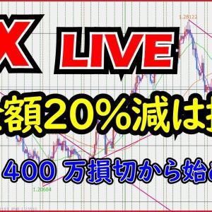 [FXおすすめ]【FXライブ】大損切注文から始めます。大切Aki7/15
