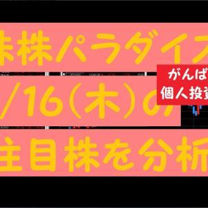 [株おすすめ]株株パラダイス!2020/7/16(木) の注目株を分析!