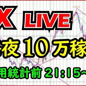 [FXおすすめ]【FXライブ】生トレードで毎日10万円を目指す。7/16