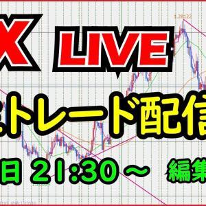[FXおすすめ]【FXライブ】コツコツ稼ぐスキャ&デイトレ実験。Aki7/27