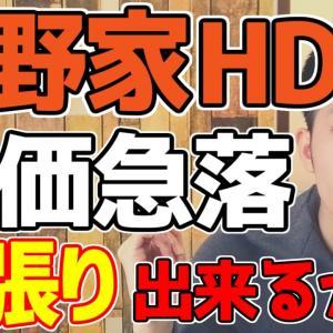 [株おすすめ]【人気銘柄】吉野家HD 株価急落の人気優待株は狙い時か?