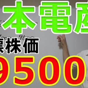 [株おすすめ]日本電産(6594)目標株価相次ぐ引き上げ 9500円を目指す展開か
