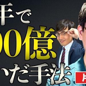 [投資おすすめ]始まりはバイトで貯めた65万円…稀代の投資家「片山晃」氏が150億円稼ぐまで【五月×Zeppy超豪華コラボ】
