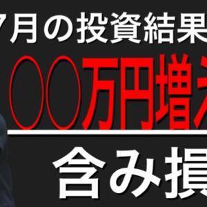 [投資おすすめ]7月の投資結果発表!含み損○○万円増えました…