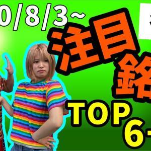 [株おすすめ]【JumpingPoint!!の株Tube#125】2020年8月3日~の注目銘柄TOP6+9(後編)