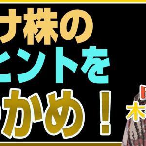 [株おすすめ]木村佳子の気になる銘柄「儲け株のヒントをつかめ!今年前期、絶好調だった投信、株 その特徴」