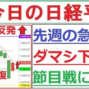 [株おすすめ]【今日の日経平均】8/3の日経平均株価のチャート分析と個別銘柄についての解説「22000円を割ったけどすぐ戻した」