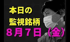 [株おすすめ]寄り前株情報 8月7日(金) ライブ配信 株式投資