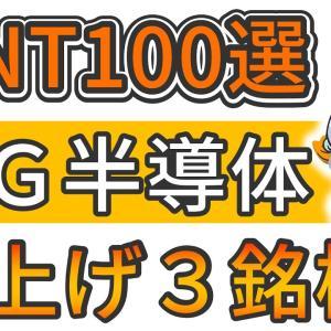 [株おすすめ]グローバルニッチトップ100選の株価・業績爆上げ銘柄を3つ紹介
