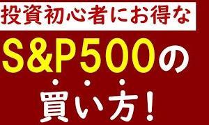 [投資おすすめ]S&P500の買い方を解説!おすすめは積立NISA×楽天証券×投資信託
