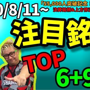 [株おすすめ]【JumpingPoint!!の株Tube#126】2020年8月11日~の注目銘柄TOP6+9+3(前編)