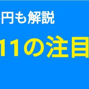 [株おすすめ]【8/11(火)の注目株&日経ドル円解説】